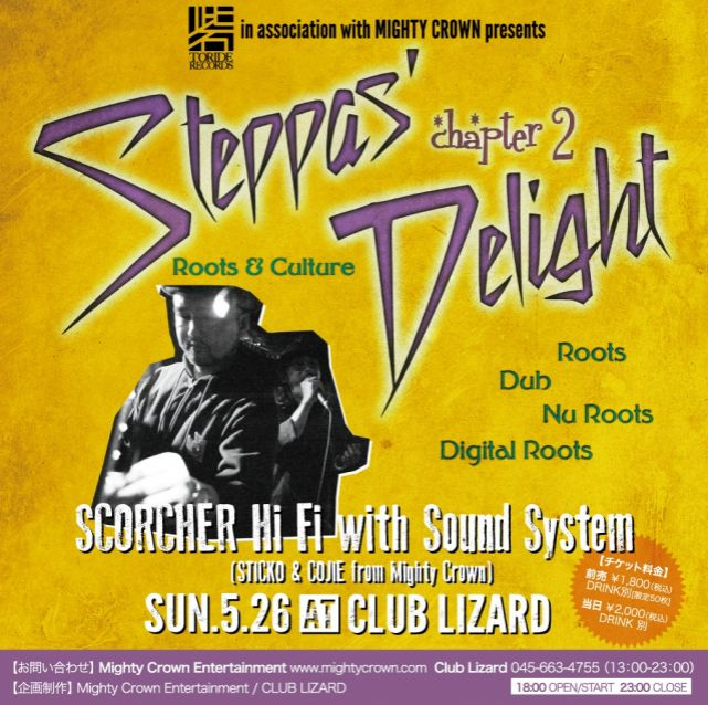 TORIDE RECORDS presents STEPPAS' DELIGHT chapter2!!本日です!!