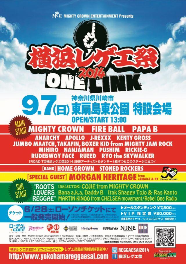 横浜レゲエ祭!!チケット一般発売開始!!!