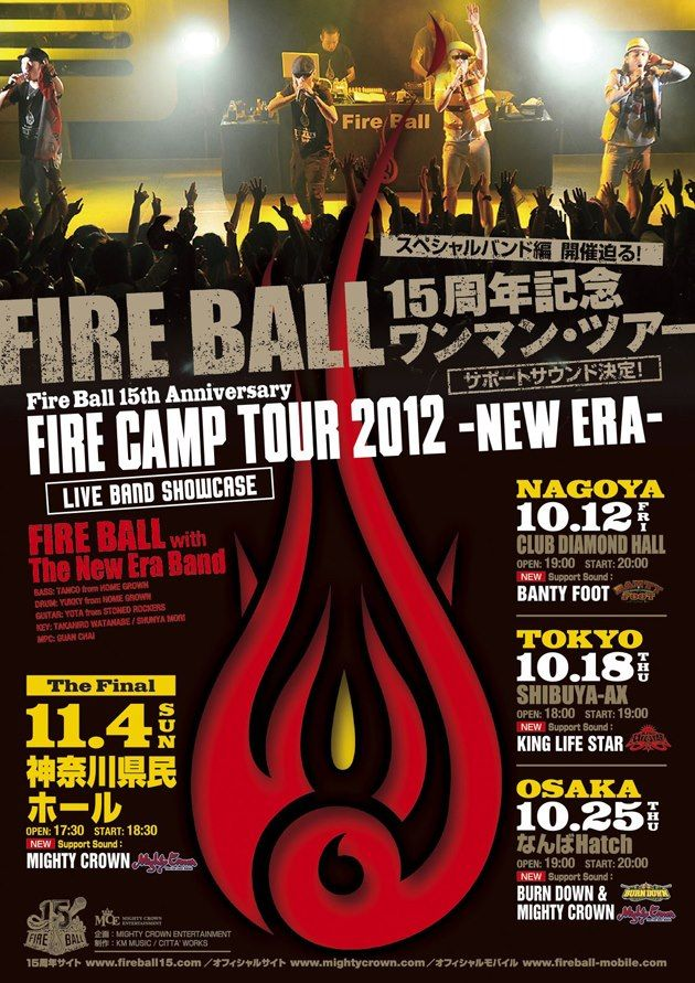 FIRE CAMP TOUR 2012 スターーーート!!