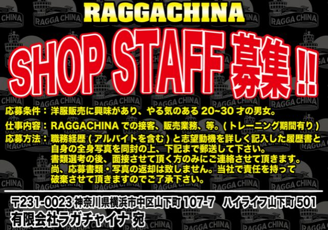 RAGGACHINA SHOP STAFF募集!