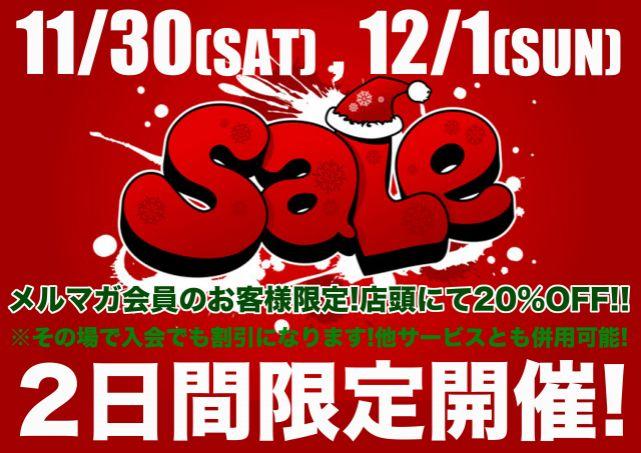明日から!限定セールを開催!!