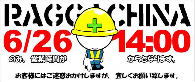 ※6/26(火)営業時間変更のお知らせ