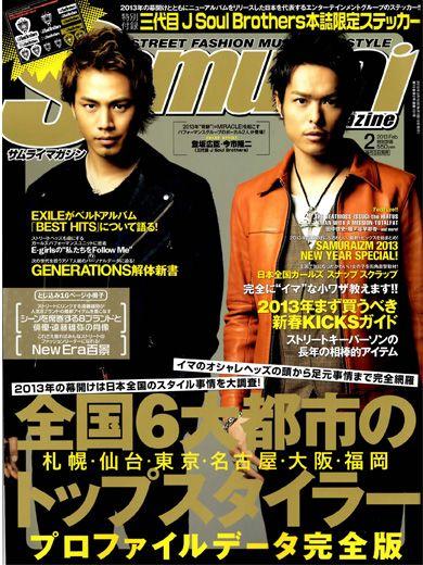 【掲載情報】Samurai,411 2月号
