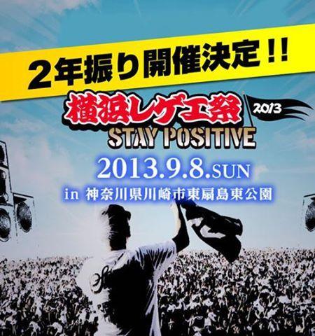 復活!!横浜レゲエ祭!!&今週末はSTEPPAS' DELIGHT chapter2@CLUB LIZARD