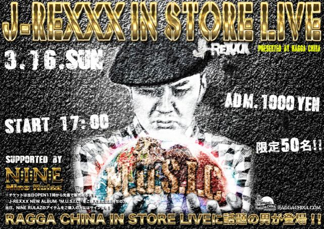 -RAGGA CHINA present-  J−REXXX INSTORE LIVE supported by NINE RULAZ