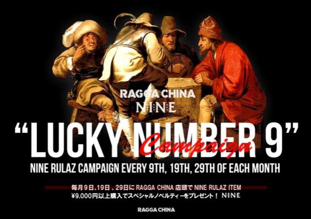 NINE RULAZ -Campaign- LUCKY NUMBER 9