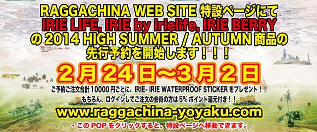 IRIE LIFE, IRIE by irielife,, IRIE BERRY 2014HIGH SUMMER / AUTUMN予約開始!!!