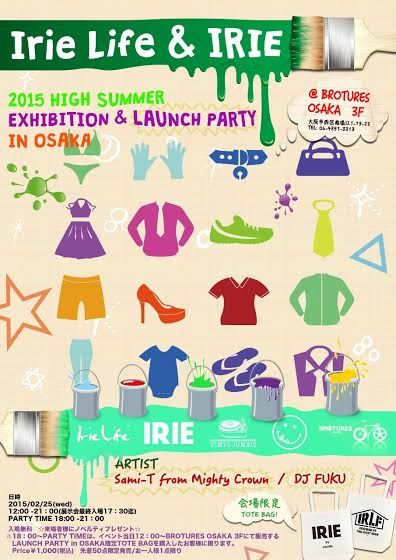 2015 HIGH SUMMER EXHIBITION & LAUNCH PARTY in OSAKA!!!