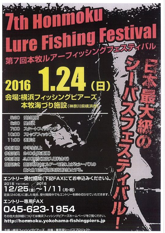7th HONMOKU LURE FISHING FESTIVAL !!!