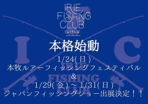 IRIE FISHING CLUB本格始動、、、