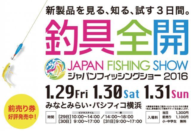 JAPAN FISHING SHOW 1/29.30.31