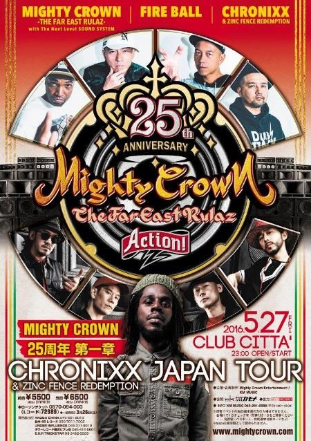Mighty Crown 25周年 -第一章-