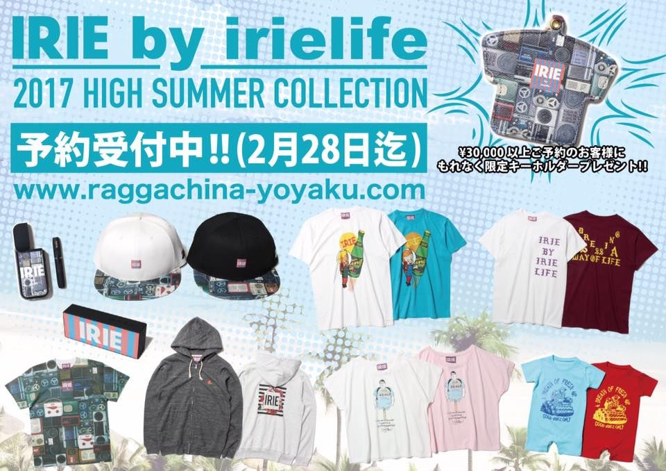 ✨2017 HIGH SUMMER COLLECTION予約受付✨