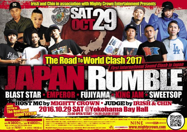 JAPAN RUMBLE-The Road to World Clash 2017- チケット取り扱い開始!!!