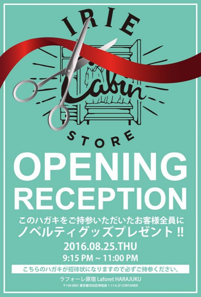 -IRIE CABIN STORE RECEPTION PARTY-