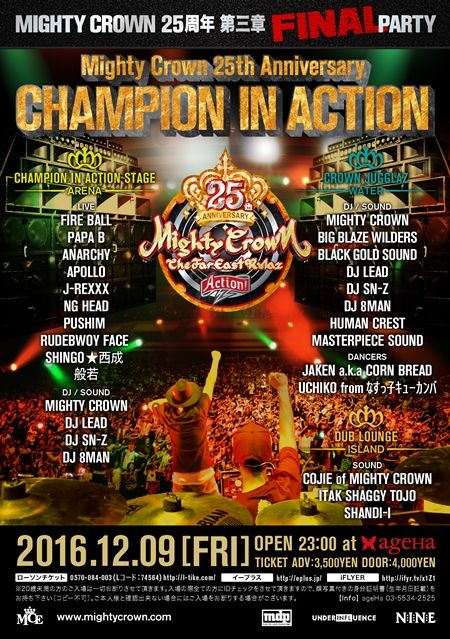 Mighty Crown 25周年 -第三章- CHAMPION IN ACTION チケット情報