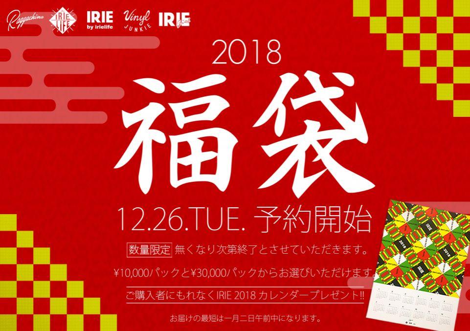 2018 福袋WEB販売スタート!!!