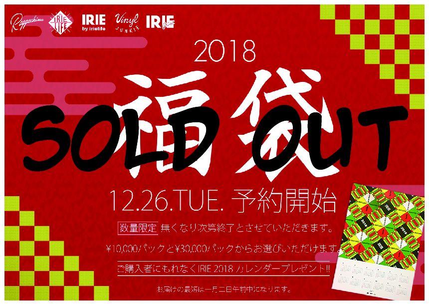 2018 福袋WEB販売分完売!