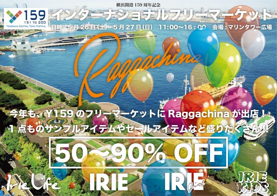 """横浜開港祭 """" Y-159 """""""