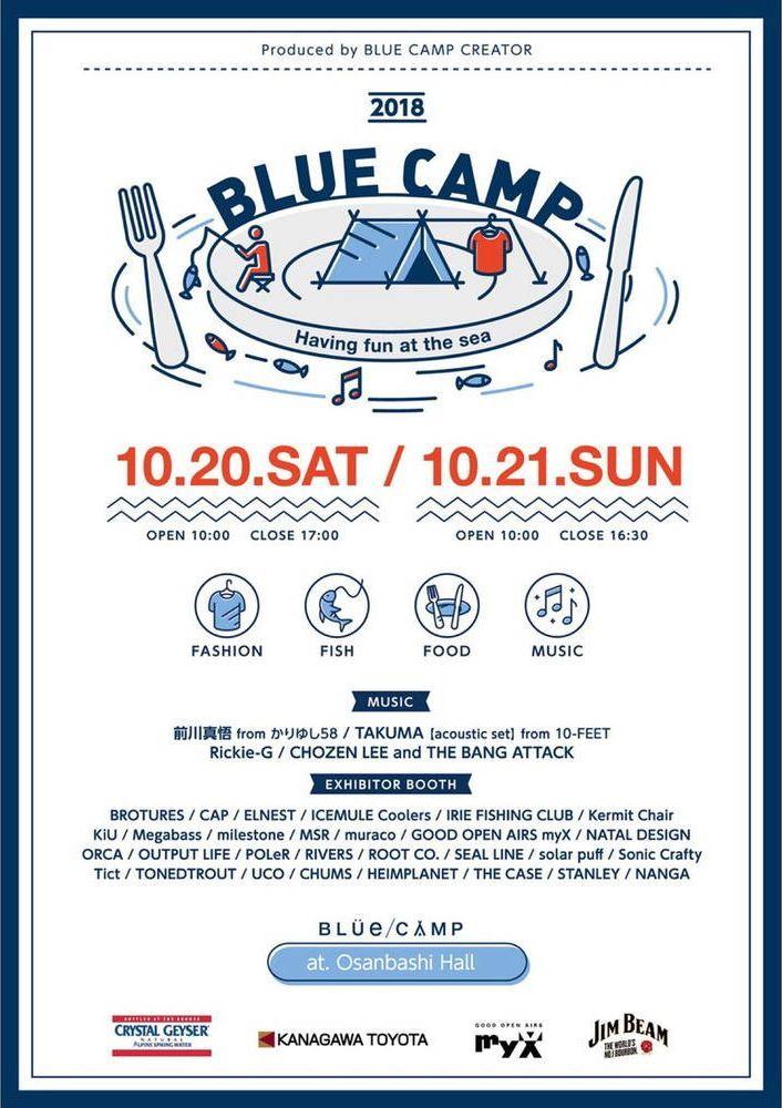 ~ BLUE CAMP 2018 ~