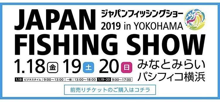 ジャパンフィッシングショー2019出展します
