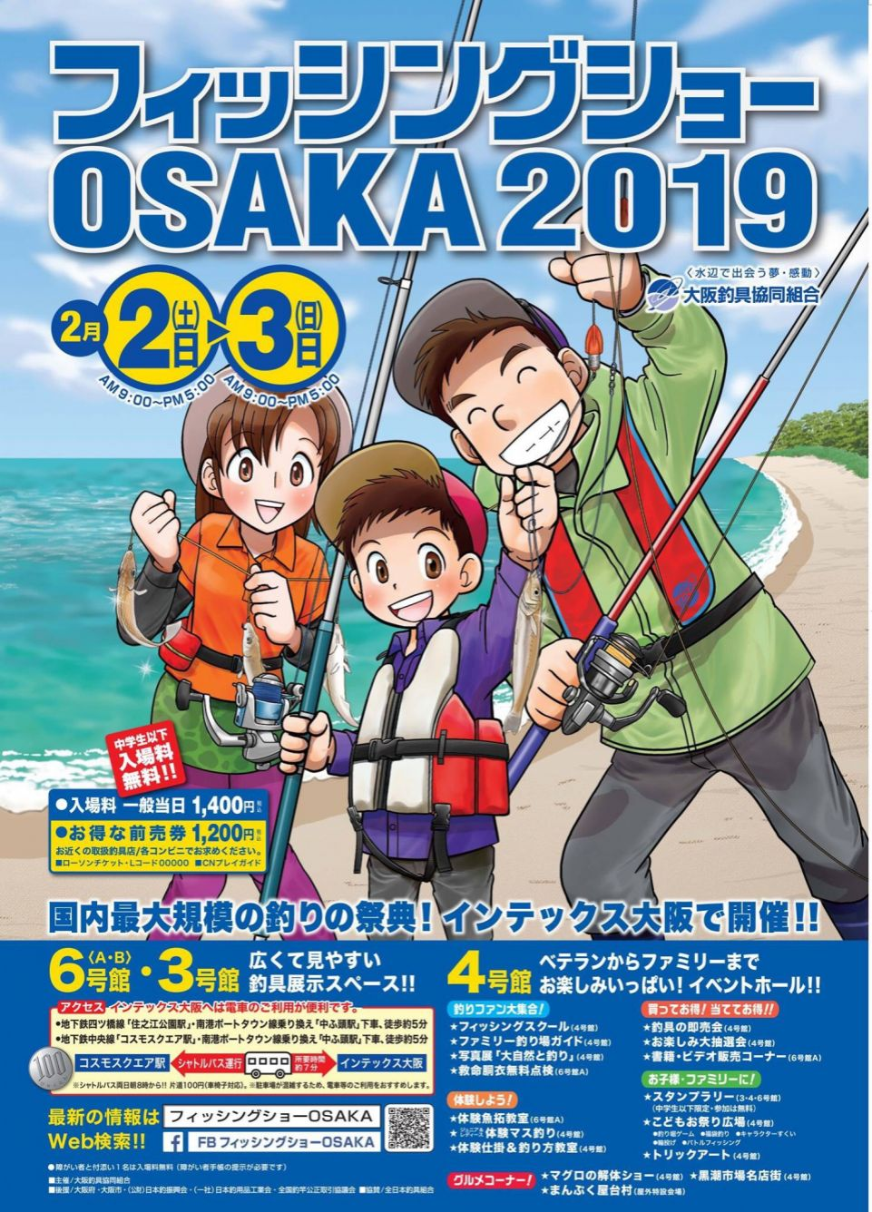 フィッシングショー大阪2019に出展します!!