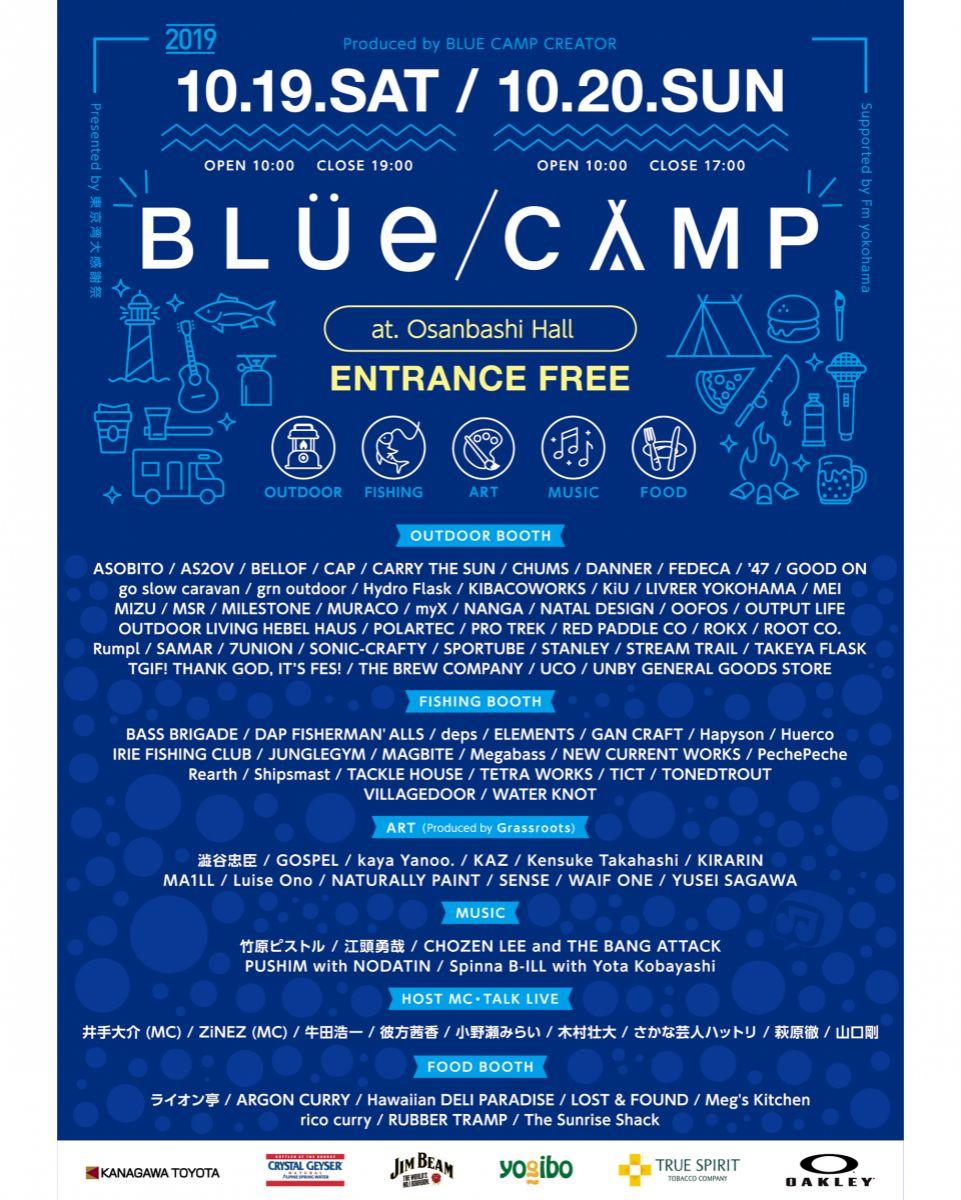 今年も開催!BLUE CAMP!