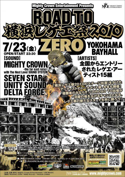 ROAD TO 横浜レゲエ祭2010-ZERO-