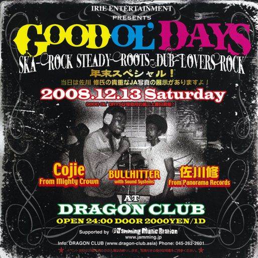 IRIE ENTERTAINMENT presents GOOD OL' DAYS