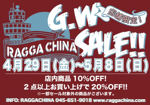 4月29日~5月8日 G.W SALE開催!!