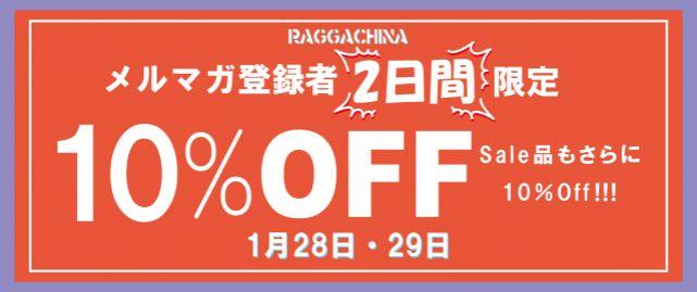 28日・29日 2日間限定メルマガ10%OFF!!