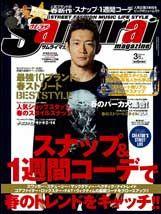 Samurai Magazine 3月号