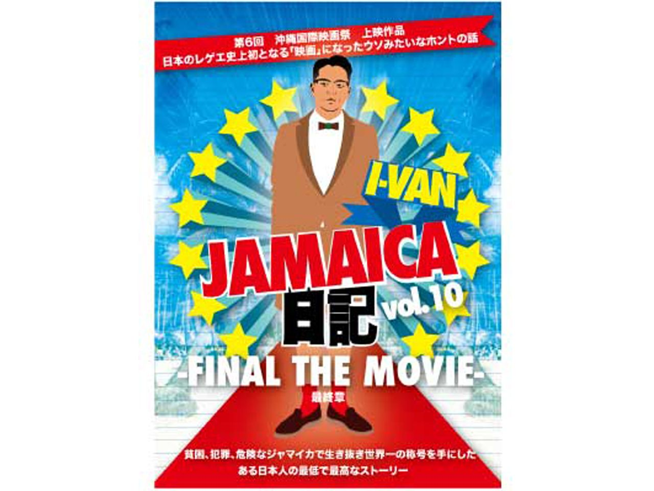 I-VAN JAMAICA日記 vol.10 ~FINAL THE MOVIE~ 最終章  -I-VAN-